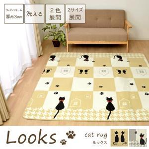 ねこラグ 夏 洗える 「ルックス」 約185×185cm 2畳 ラグ 夏 洗える 猫 ねこ ネコ 正方形 ラグマット カーペット i-s