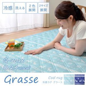 冷感ラグ 夏 洗える 「グラース」 約185×185cm 2畳 冷感 ラグ 洗える キルトラグ 正方形 ラグマット カーペット i-s