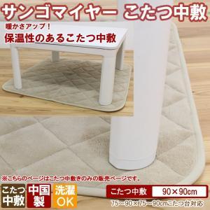こたつペット 中敷き布団 正方形 大判 「サンゴ」 90×90cm 適応こたつ台:75〜90×75〜90cm 3尺