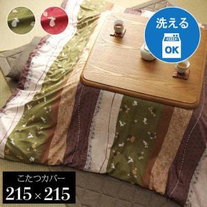 こたつ布団カバー 正方形 洗える 「こよみ」 約215×215cm ib 適応こたつ台:80〜90×80〜90cm 3尺 ファスナー付|i-s