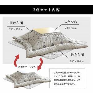 こたつセット 3点 正方形 「マドラス/ディア」 布団サイズ:約185×185cm (it-gsl) 台サイズ:75×75cm 掛布団 敷布団 こたつ台|i-s|02