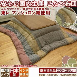 こたつ布団 長方形 特大 掛布団 「ミラン」 205×285cm 適用こたつ台:80×150cm 5尺 日本製 おしゃれ 和風 和柄 モダン|i-s