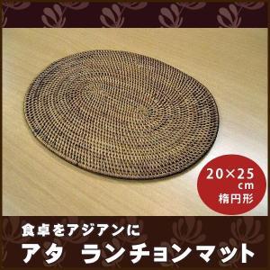 ランチョンマット 「アタ ランチョンマット(楕円)」 20×25cm楕円形 アジアンテイスト 雑貨 ナチュラル トゥガナン おしゃれ 木製|i-s