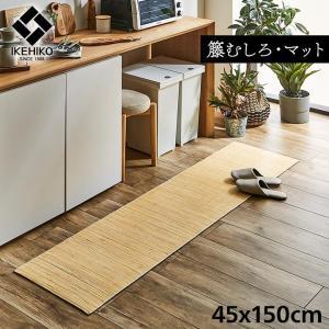 籐 キッチンマット 「ジャワ」 45×150cm 夏 ひんやり 涼感 アジアン 籐 トウ とう 敷物 マット|i-s