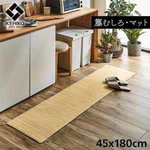 籐 キッチンマット 「ジャワ」 45×180cm 夏 ひんやり 涼感 アジアン 籐 トウ とう 敷物 マット|i-s