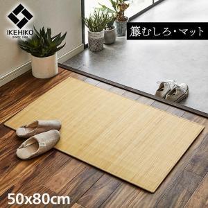 籐マット 「ジャワ」 50×80cm 夏 ひんやり 涼感 アジアン 籐 トウ とう 敷物 マット|i-s