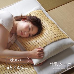 竹の枕カバー ポリプロピレンひも 髪の毛が引っ掛かりにくい 「HF快竹(かいちく)」 約45×45cm 竹寝具 枕 まくら カバー 枕カバー 竹 バンブー|i-s