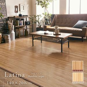 竹ラグカーペット 「ローマ」 140×200cm ひんやり 竹カーペット 涼感 バンブー アジアン 竹製 敷物 シック|i-s