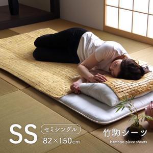 竹シーツ シングル ポリプロピレンひも 髪の毛が引っ掛かりにくい 「HF快竹(かいちく)」 約90×180cm 竹寝具 竹敷パッド シーツ|i-s