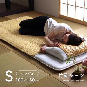 竹シーツ セミダブル ポリプロピレンひも 髪の毛が引っ掛かりにくい 「HF快竹(かいちく)」 約100×195cm 竹寝具 竹敷パッド シーツ|i-s