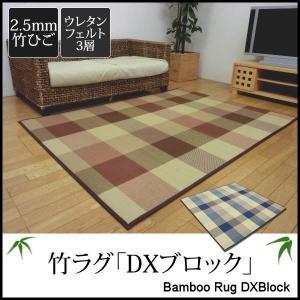 竹ラグカーペット 「DXブロック」 180×180cm 竹ラグ 竹カーペット 敷物 おしゃれ 格子柄 夏用|i-s