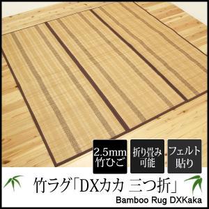 クーポン対象 竹ラグカーペット 「DXカカ 三つ折」 約180×240cm 竹 バンブー 約3畳 ひんやり 冷感 デザイン織 アジアンスタイル 和風 i-s