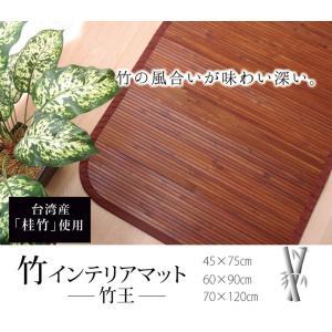 クーポン対象 竹マット 竹王 約60×90cm 玄関マット ひんやり竹ラグカーペット シンプル ブラウン 冷たい ひんやり 夏 バンブーマット i-s