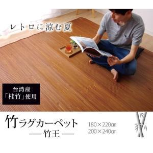 クーポン対象 竹ラグカーペット 竹王 約200×240cm 夏用 竹ラグ ラグ カーペット 長方形 シンプル 冷たい ひんやり 夏 バンブーラグ i-s