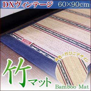 竹マット 「DXヴィンテージ」 約60×90cm 竹マット バンブー アジアン ひんやり 冷感 玄関マット デニム 和風 和|i-s