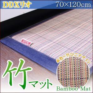 竹マット 「DDXリオ」 約70×120cm キッチン竹 マット バンブー アジアン ひんやり 冷感 デニム 和風 和室 洋室|i-s