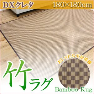 クーポン対象 竹ラグ 「DXクレタ」 約180×180cm 竹カーペット シンプル 冷たい ひんやり 夏 格子柄 おしゃれ i-s