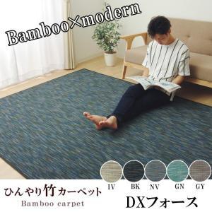 ●シンプルなデザインで年間使用しやすいバンブーラグです。 ・縦糸にカラー糸を使用し飽きの来ない無地調...