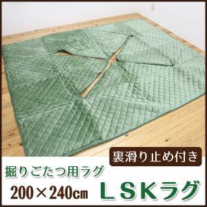掘りごたつ用カーペット 「LSKラグ」 200×240cm 穴90×120cm 掘りごたつ カーペット ラグ キルトラグ 無地 約3畳 長方形 i-s
