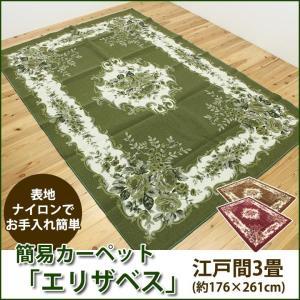 簡易敷物カーペット エリザベス 江戸間3畳(約176×261cm) 折りたたみ 折り畳み 簡敷き 簡易敷物 カーペット 絨毯 洋風