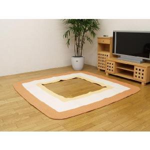 クーポン対象 掘りごたつ用カーペット ラグ インド綿 3畳 「Hフォンス」 190×220cm 穴サイズ:90×120cm ホットカーペット対応 i-s