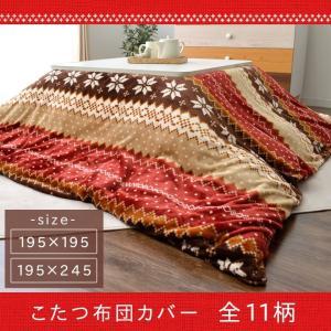 ●届いてすぐに使えるこたつ布団カバー  ・カバーを変えるだけでお部屋の雰囲気が変わります。 ・洗濯機...