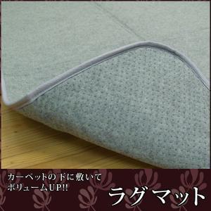 ラグの下敷き 滑り止め 「ラグマット8」 180×180cm 中敷き 下敷き 2畳 正方形