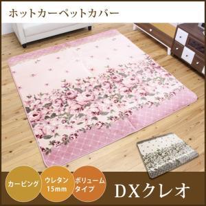 ホットカーペットカバー 3畳 DXクレオ 約200×250cm かわいい バラ 薔薇 花柄 豪華 ゴージャス かわいい 床暖房対応 i-s