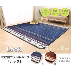 ホットカーペット 3畳 本体セット 「ルック」 約200×240cm 電気カーペット ホットカーペット 3畳 カバー ノルディック柄 長方形|i-s