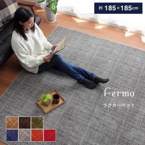 ラグ カーペット 正方形 2畳用 フェルモ 約185×185cm 長方形 洗える フランネル ラグマット 電気カーペット 床暖房対応 ib-tm ウォッシャブル 中敷用|アイズインテリア PayPayモール店