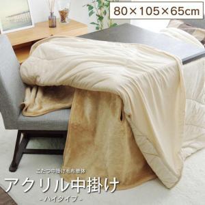 こたつ 中掛け毛布 ハイタイプこたつ用 洗える 「ハイタイプ中掛け」 ボックスタイプ 80×105×65cm 長方形 ダイニングこたつ|i-s