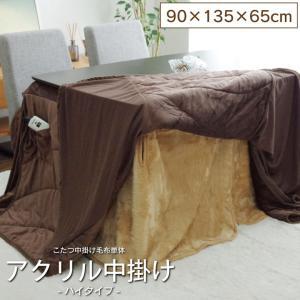 こたつ 中掛け毛布 ハイタイプこたつ用 洗える 「ハイタイプ中掛け」 ボックスタイプ 90×135×65cm 長方形 ダイニングこたつ|i-s