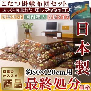 クーポン対象 こたつ布団 長方形 日本製 掛敷布団セット「ルコラ」 約205×245cm こたつ セット カジュアル 花柄 フラワー柄 北欧 日本製 こたつ布団セット|i-s