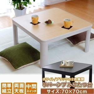 こたつ 正方形 こたつ台 こたつテーブル カジュアルこたつ台(リバーシブル) GL 70×70cm(高さ38.5cm) こたつ台 こたつ本体 コタツ|i-s