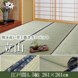 い草上敷き ござ 4.5畳 立山 江戸間4.5畳(約261×261cm)縁:NO.205 日本製 国産 い草ラグ カーペット|i-s