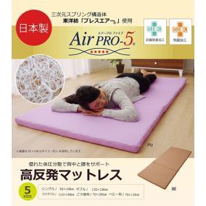 マットレス ダブル 約135×198cm 折りたたみ 3つ折り 「Air pro5マットレス」 寝具 収納ケース付き 洗える 敷き布団|i-s