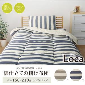 クーポン対象 掛け布団 シングル 寝具 綿100% 静電気が出にくい ロカ ボーダー 約150×210cm|i-s