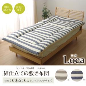 クーポン対象 敷き布団 シングル 寝具 綿100% 静電気が出にくい ロカ ボーダー 約100×210cm|i-s