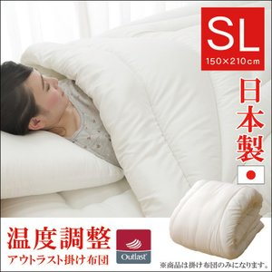 クーポン対象 掛け布団 シングルロング 温度調整 日本製 「アウトラスト」 150×210cm オールシーズン使える|i-s
