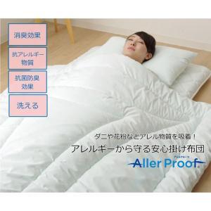 掛け布団 シングル 「アレルプルーフ」 約150×210cm 寝具 抗菌防臭 アレル物質吸着|i-s