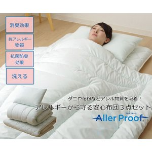 クーポン対象 布団セット シングル 「アレルプルーフ」 抗菌防臭 アレル物質吸着 布団セット|i-s