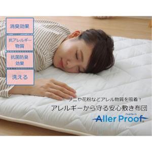 敷き布団 シングル 「アレルプルーフ 三層敷布団」 約100×210cm 寝具 抗菌防臭 アレル物質吸着|i-s