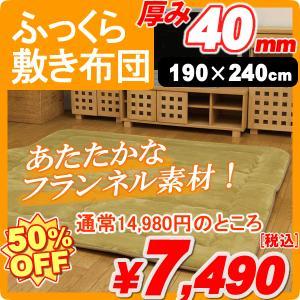 ふっくら敷き ラグ カーペット 3畳 「フラネル」 約190×240cm 厚み約40mm フランネル 長方形 防音|i-s