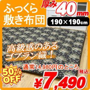 ふっくら敷き ラグ カーペット 2畳 「エリーゼ」 約190×190cm 厚み約40mm ゴブラン織り 正方形 防音|i-s