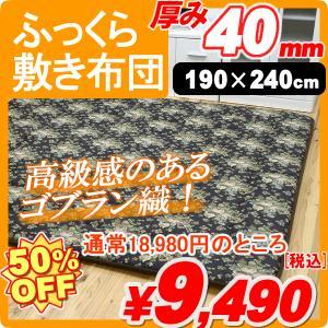 ふっくら敷き ラグ カーペット 3畳 「エリーゼ」 約190×240cm 厚み約40mm ゴブラン織り 長方形 防音|i-s
