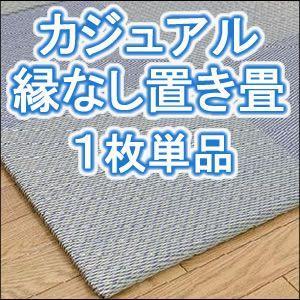 置き畳 縁なし スペースノア 82×82cm(約0.4畳) フローリング リビング ござ いぐさ イ草 和 たたみ 置く 置き タタミ|i-s