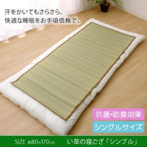 寝ござ シングル い草シーツ 「シンプル」 ib 80×170cm 寝茣蓙 ネゴザ 敷きパッド い草 シーツ 敷パッド 敷きパット シングル|i-s