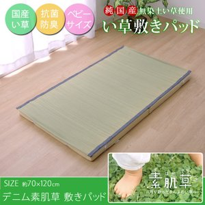 ●無染土い草使用い草敷きパッドベビーサイズ ・国産(九州産)のしなやかなイ草を使用していますので、柔...