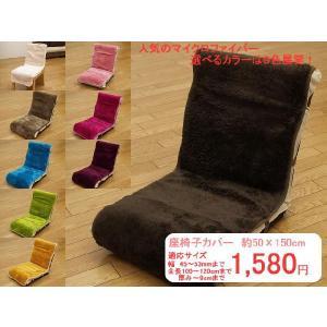 座椅子カバー マイクロファイバー 「コレット」 Mサイズ 約50×150cm|i-s