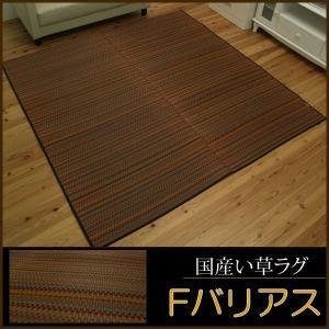い草ラグ 「Fバリアス」 140×200cm 日本製 い草カーペット い草 いぐさ 井草 ござ 和風 約2畳 裏ウレタン付き|i-s